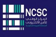 مركز الأمن الإلكتروني يرصد هجوم الكتروني متقدم يستهدف السعودية