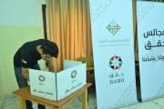 مبادرة حقق تنتخب الهيئات الإدارية لمجالسها