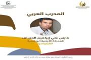فوز مدرب التايكواندو العساف بجائزة محمد بن راشد للإبداع الرياضي
