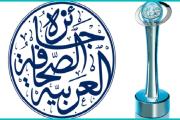 تمديد المشاركة بجائزة الصحافة العربية