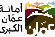 أمانة عمان تعلن موازنتها للعام المقبل: 498 مليون دينار وبلا عجز