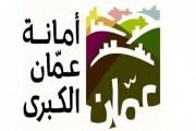 50 ألف حركة الكترونية تنفذها الأمانة من مطلع العام الجاري