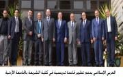 العربي الإسلامي يدعم تطوير قاعة تدريسية في كلية الشريعة بالجامعة الأردنية