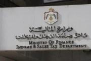 تسديد الدفعات الضريبية التي تزيد على 3 ألاف دينار الكترونيا