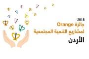 أورانج تفتتح أبواب التسجيل للنسخة المحلية الثانية من جائزة المشاريع الاجتماعية