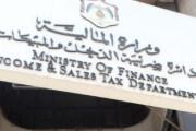 الضريبة تواصل صرف واعتراضات الدعم النقدي