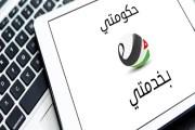 6 شركات محلية وأجنبية تتنافس على عطاء إدارة الهوية الرقمية