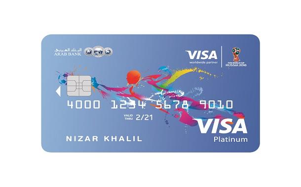البنك العربي يطلق حملة ترويجية مع جوائز لحضور نهائيات كأس العالم بالتعاون مع فيزا