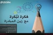 زين تُطلق النسخة الثالثة من برنامجها لاحتضان المشاريع الريادية
