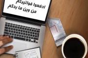 صالح : عمولات أي فواتيركم ثابتة وقليلة مهما بلغت قيمة الفاتورة