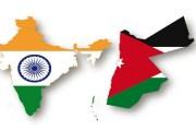 5 اتفاقيات مبدئية بين شركات أردنية عاملة بتكنولوجيا المعلومات وهندية