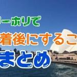 【保存版】オーストラリアワーホリで到着後にすることをまとめました!