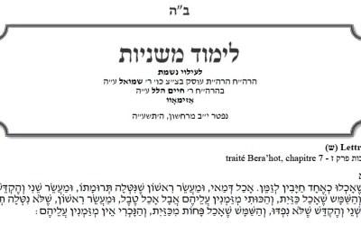 4ème Yortzait du Rav Chmouel Azimov  – Etude des Michnayot à télécharger