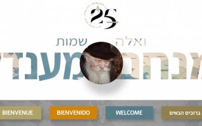 """A l'occasion de la 25ème Hilloula du Rabbi : Un album photos réunira tous les """"Menahem Mendel"""" nés depuis Guimel Tamouz"""