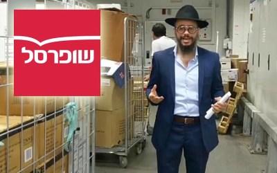 Or Mitsva en grand partenariat avec Shufersal Israël. Une magnifique aventure commence…