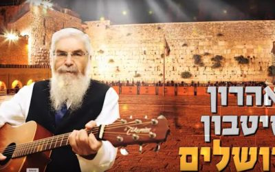 Aharon Sitbon Jerusalem | ירושלים אהרון סיטבון