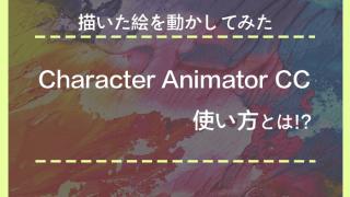 Character Animator CCの使い方とは!?