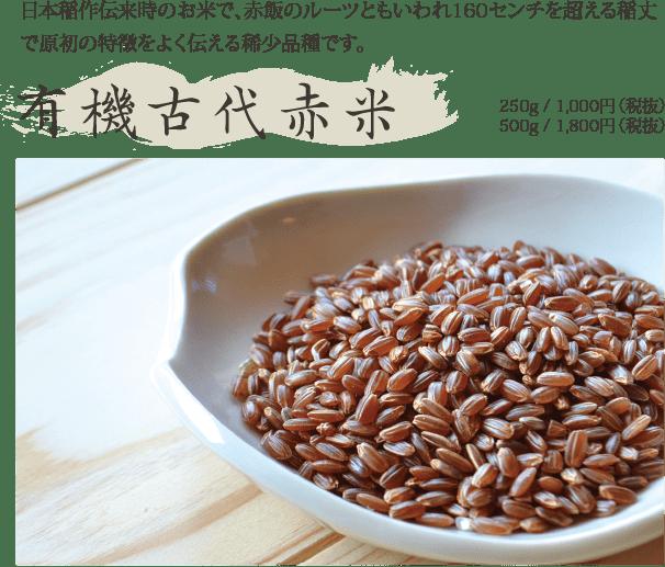 日本稲作伝来時のお米で、赤飯のルーツともいわれ160センチを超える稲丈で原初の特徴をよく伝える稀少品種です。 有機古代赤米