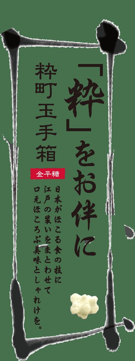 「粋」をお伴に 日本がほこる食の技に 江戸の装いをまとわせて 口元ほころぶ美味としゃれけを。