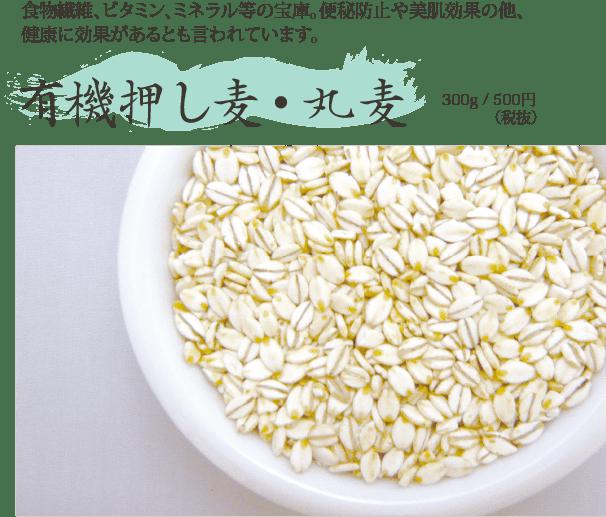 食物繊維、ビタミン、ミネラル等の宝庫。便秘防止や美肌効果の他、 健康に効果があるとも言われています。有機押し麦・丸麦