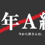 [3年A組] 結城美咲役の箭内夢菜のインスタは?wiki風プロフや年齢も!