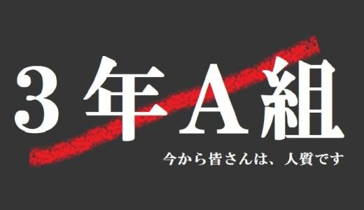 [3年A組]第3話のあらすじやネタバレ!内通者や動画を加工した黒幕は?