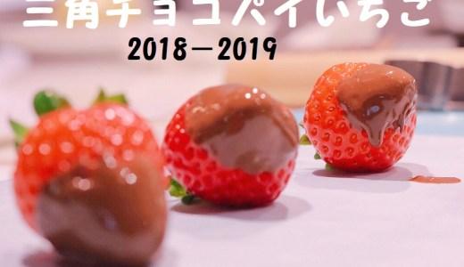 三角チョコパイいちご2018-2019の期間はいつまで?カロリーや販売店も