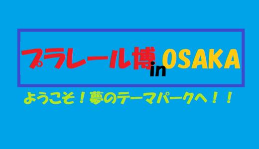 プラレール博大阪2019はいつからいつまで?混雑状況や前売チケットも!