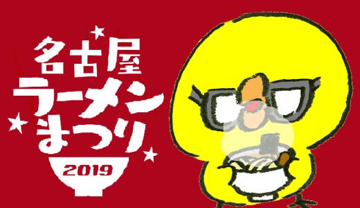 [東京/ど・みそ鶏]ラーメンの特徴や口コミは?メニューやおすすめも!