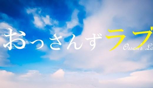 [徹子の部屋]8月22日田中圭ゲストの見逃し配信や動画は?再放送も!