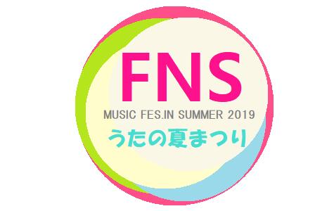 [FNSうたの夏まつり2019]嵐の時間は何時?パフォーマンスや生歌も!