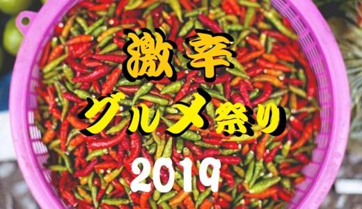 [激辛グルメ祭り2019名古屋/栄]混雑状況や駐車場は?トイレの場所も!