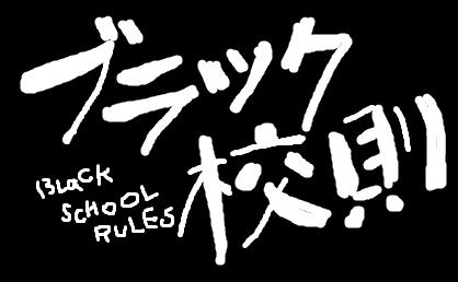 ブラック校則(ドラマ)静岡はいつから?時間やチャンネルや見逃しも!