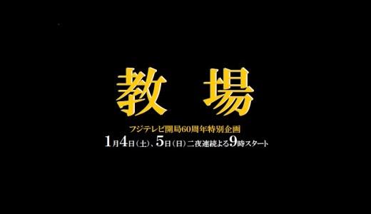 [教場]キムタク主演ドラマの主題歌は誰の曲でタイトルは?題名や動画も!