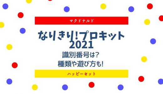 ハッピーセットなりきりプロキット2021の識別番号は?種類や遊び方も!