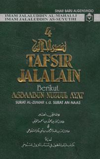 Surah Al-'Ashr 103 ~ Tafsir Al-Jalalain