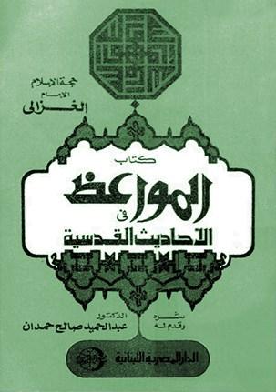 Peringatan Ke6 – Peringatan2 Di Dalam Hadits2 Qudsi Oleh Imam Al-Ghazali