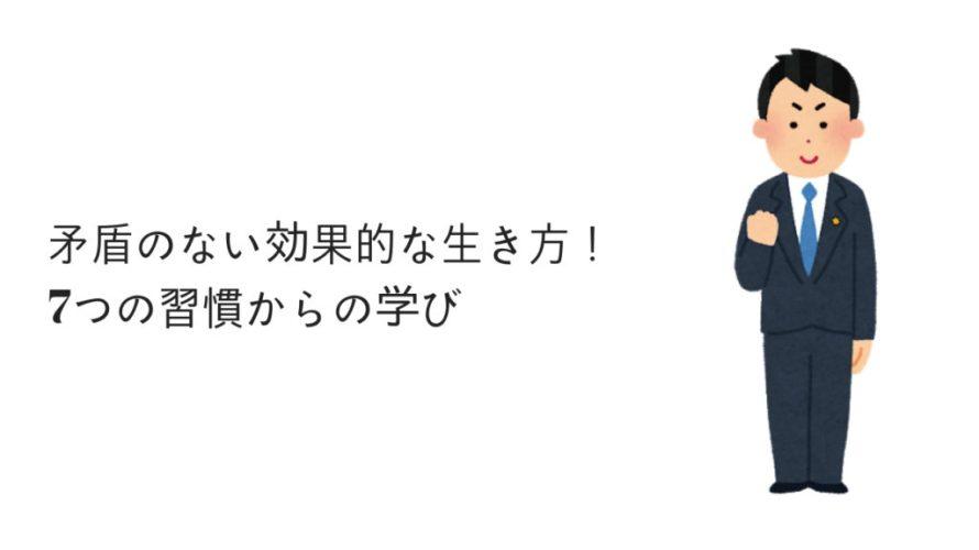 【読書】7つの習慣(その1)