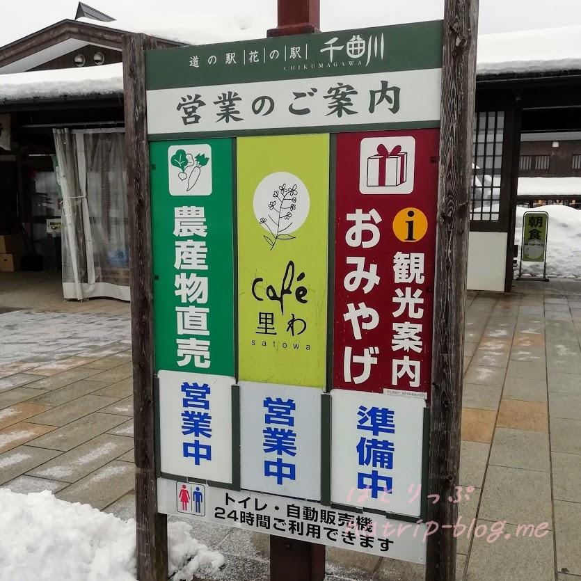 道の駅 花の駅 千曲川