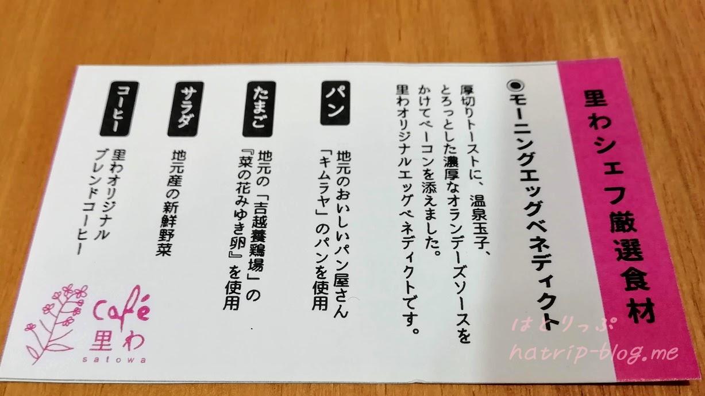 道の駅 花の駅千曲川 Cafe里わ お品書き