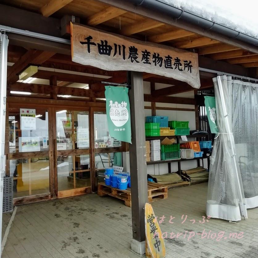 道の駅 花の駅千曲川 千曲川農産物直売所
