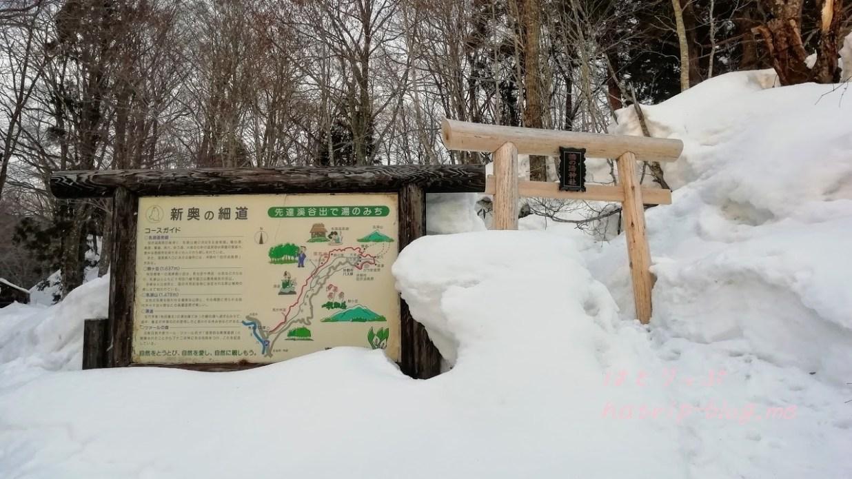 乳頭温泉郷・鶴の湯温泉 鶴の湯神社