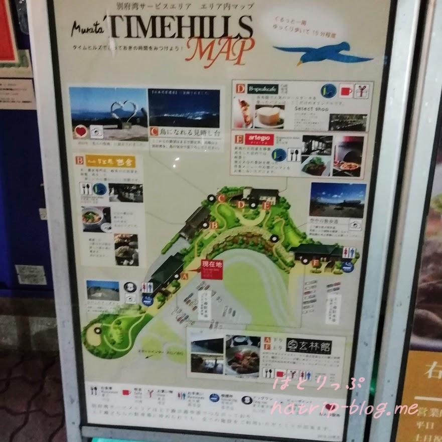 別府湾サービスエリア TIMEHILLS マップ