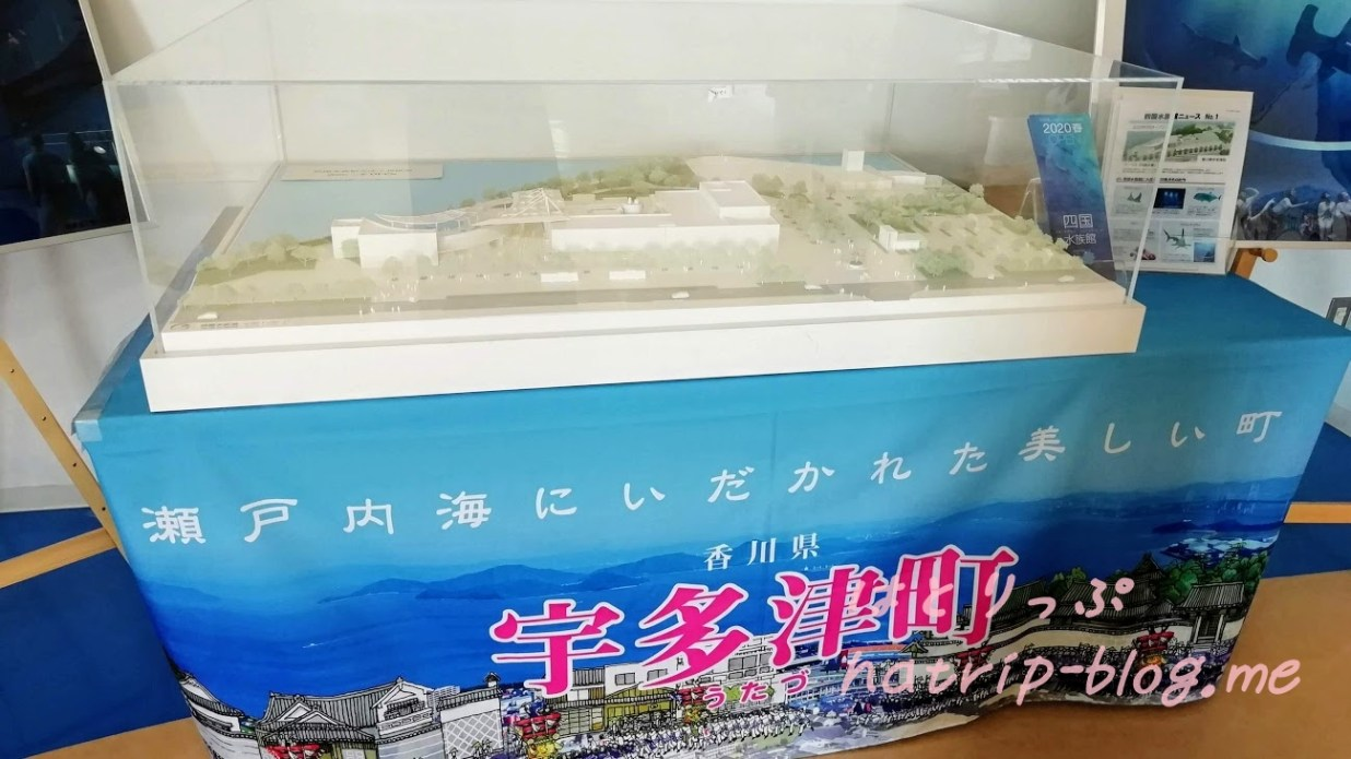 道の駅 恋人の聖地 うたづ臨海公園 四国水族館