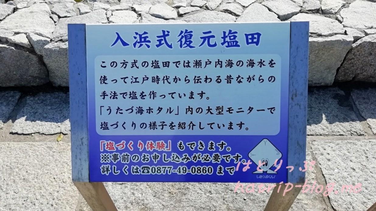 道の駅 恋人の聖地 うたづ臨海公園 入浜式復元塩田 塩づくり体験