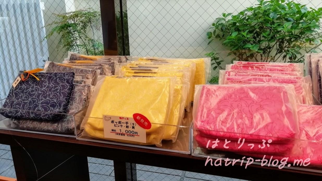 鎌倉 豊島屋本店 ポッポーチ Sサイズ