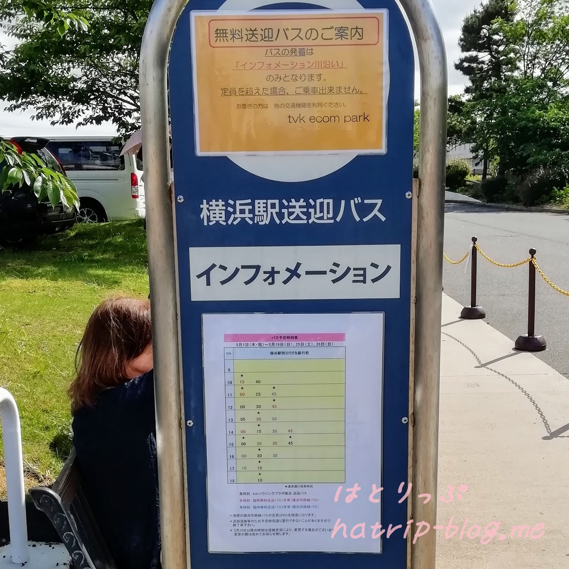 横浜イングリッシュガーデン 送迎バス