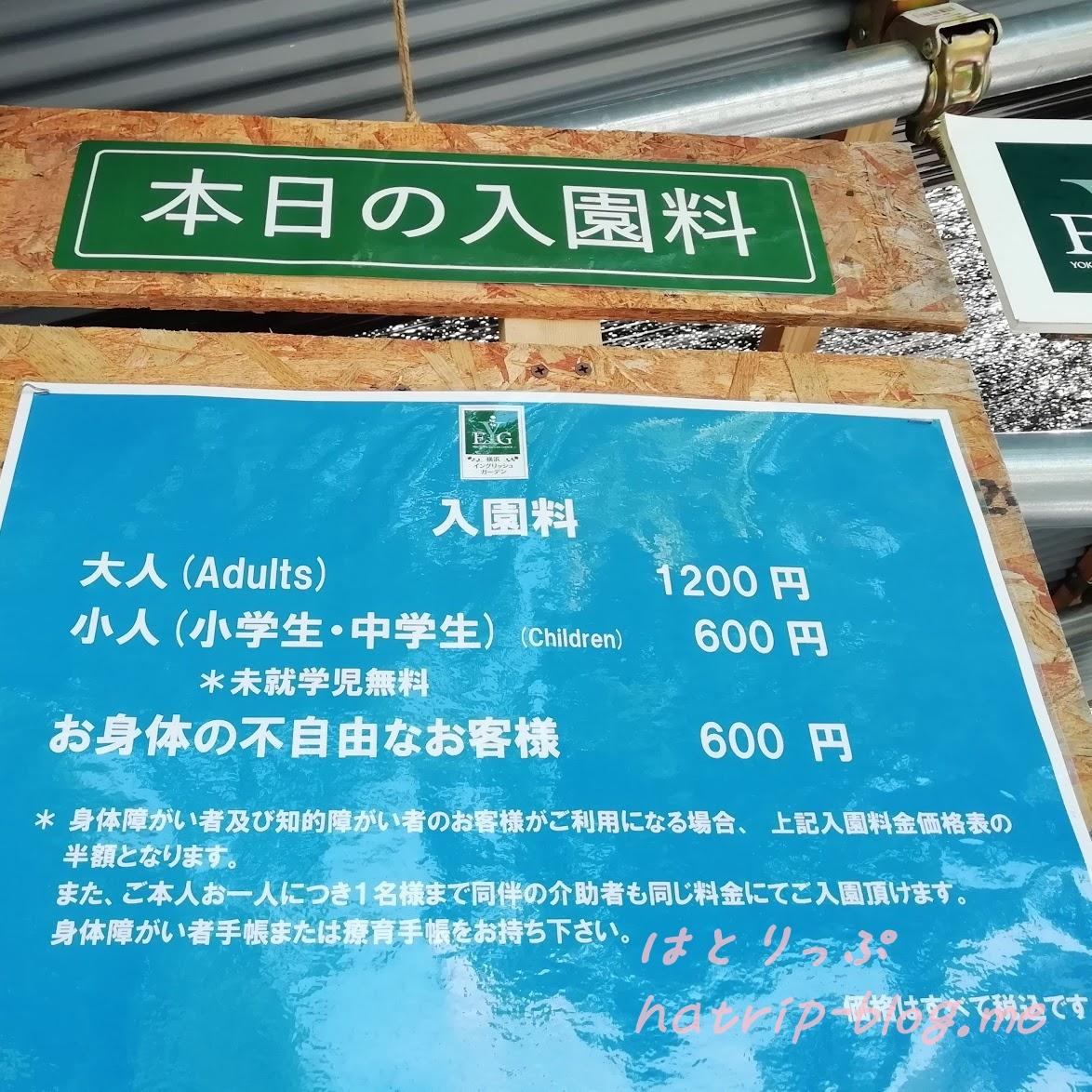 横浜イングリッシュガーデン 入園料金