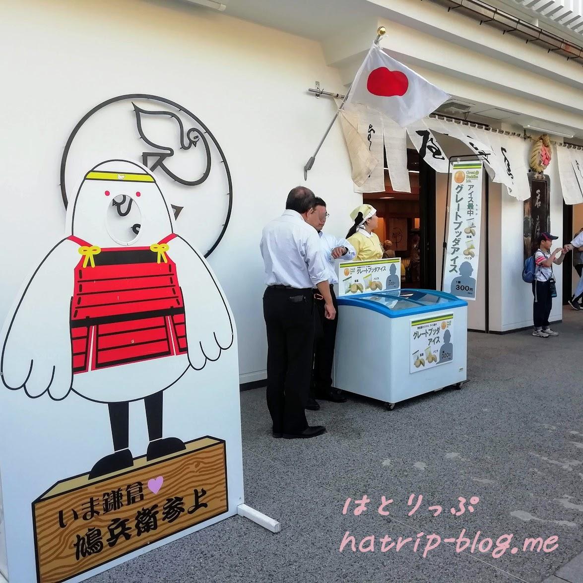 鎌倉 豊島屋本店