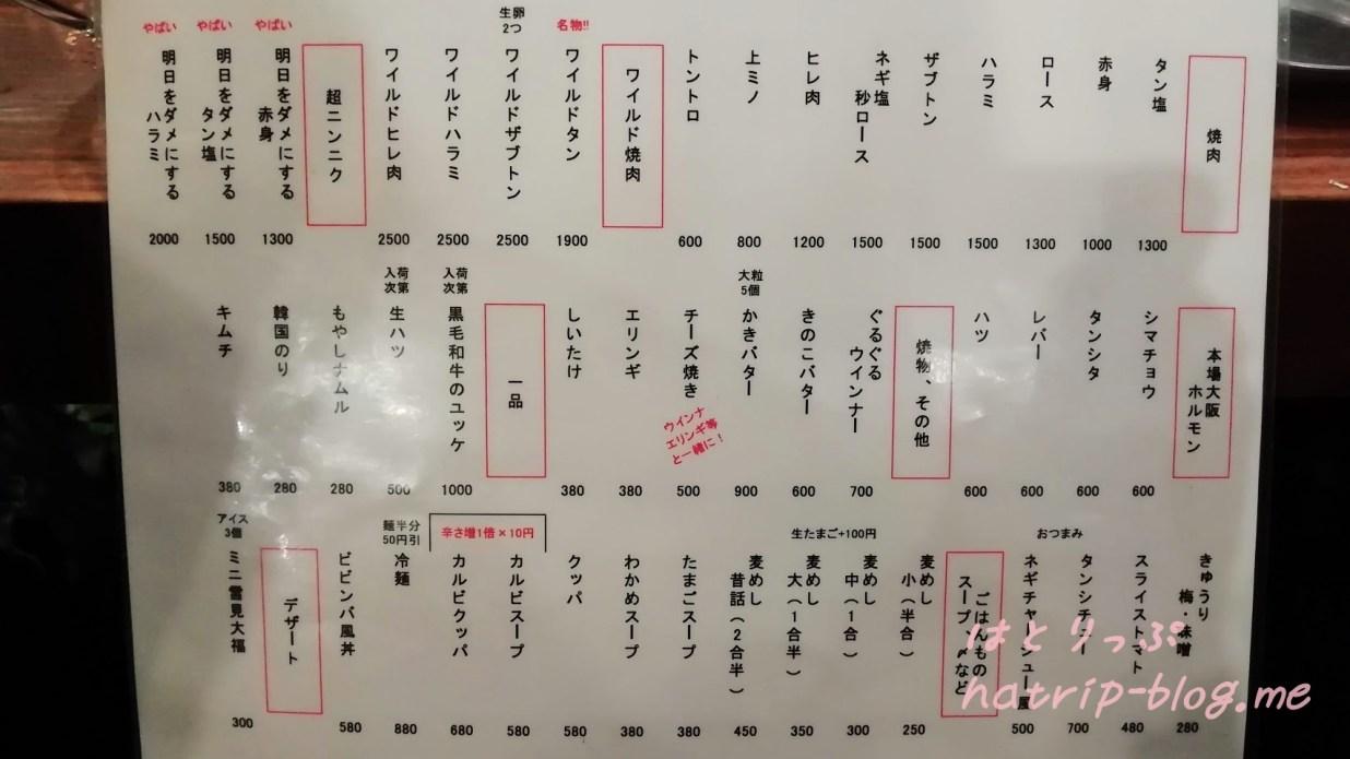 板橋本町 焼肉屋 炭火焼肉ホルモン 時楽 食べ物メニュー